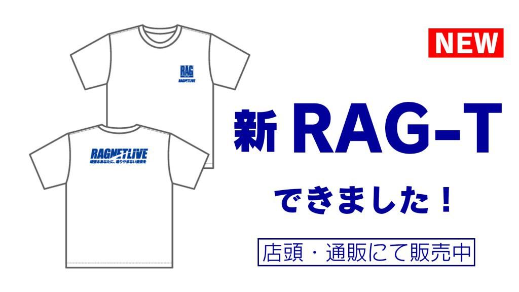 rag-t-2021_1920
