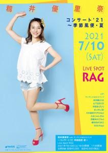 籾井優里奈RAG21-7
