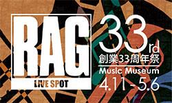 「RAG 創業33周年祭」4/11〜5/6 開催!!