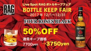 今年も開催!FOUR ROSES BLACK Bottle Keep Fair!!