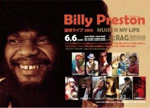 Billy Preston 追悼ライブ 2012