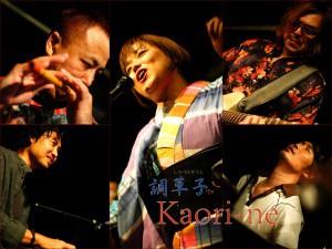 調草子 Kaori-ne