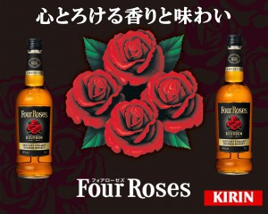 four-roses-2016