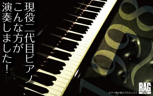 二代目ピアノ演奏ミュージシャン