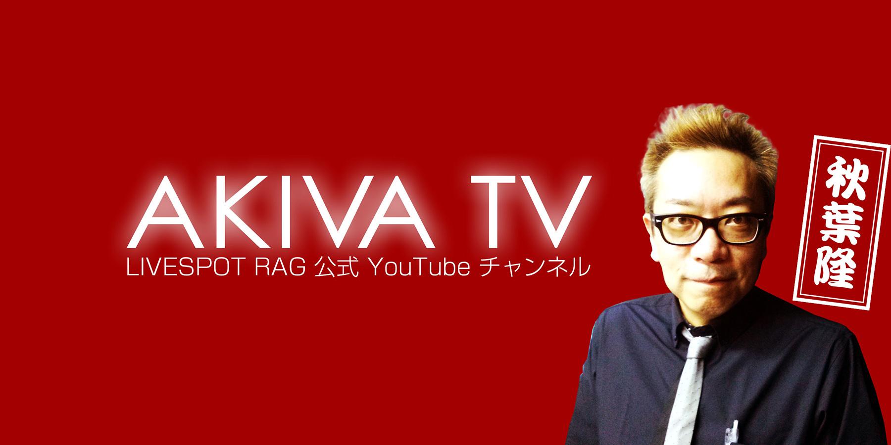 Live Spot RAG 公式 YouTubeチャンネル